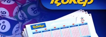 Greece Powerball results today